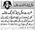 Hotel & Restaurant Staff Wanted In Lahore, Pakistan