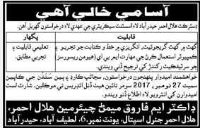 Hilal e Ahmar Hyderabad Jobs 2017