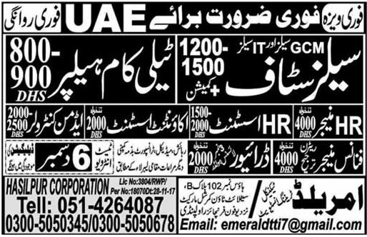 HR Manager, HR Assistant, Accountant, Finance Manager Jobs