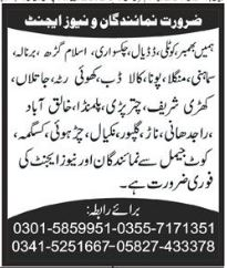 News Agents Required for News Agency