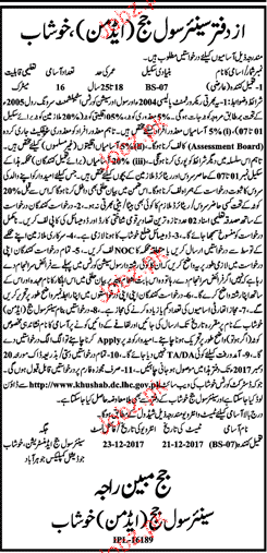 Office of the District and Session Judge Jobs