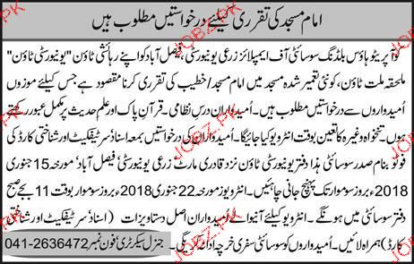 Immam Masjid Job in Housing Society
