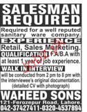 Salesmen Job in Waheed Sons
