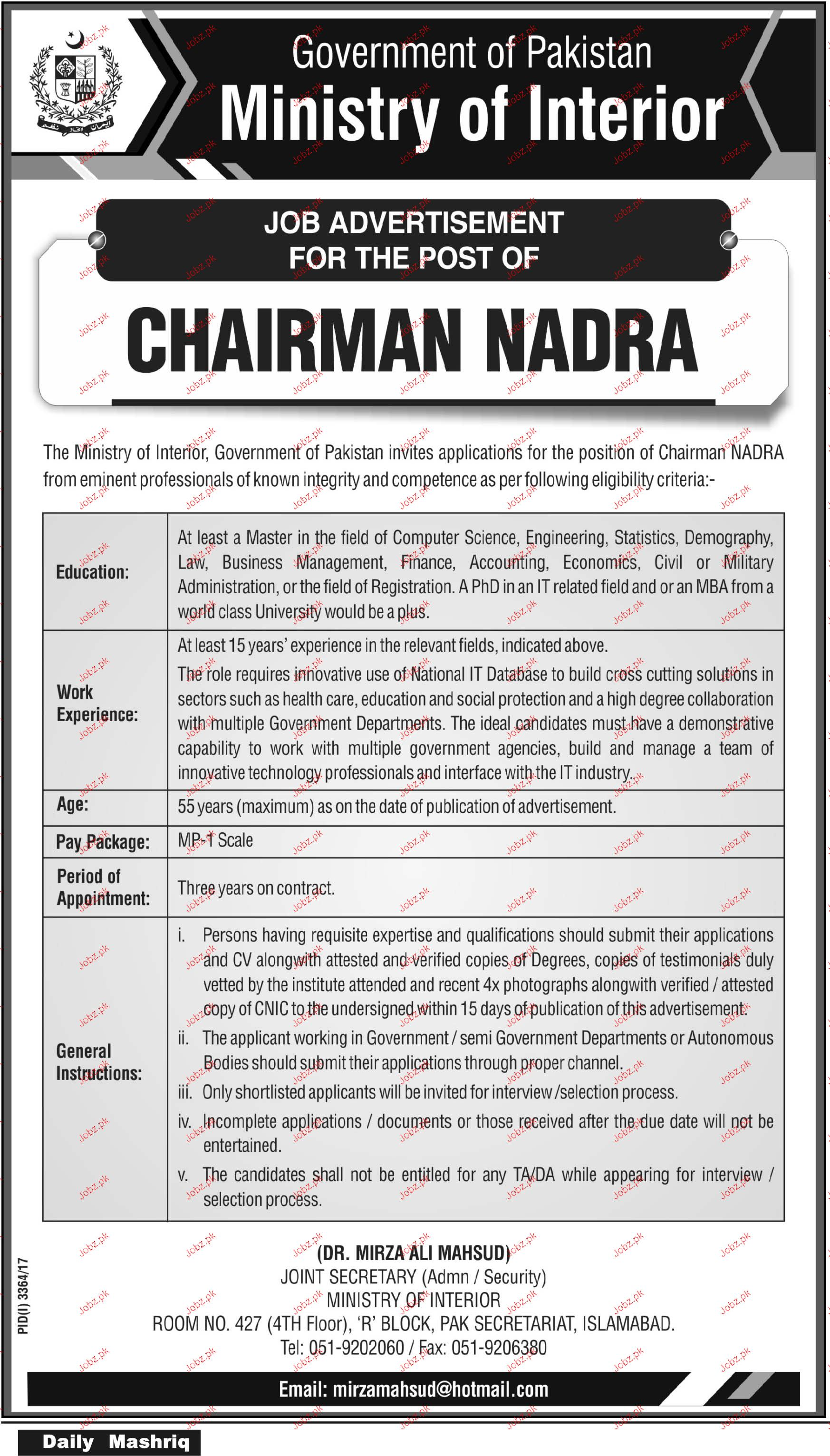 Ministry of Interior Government of Pakistan Jobs