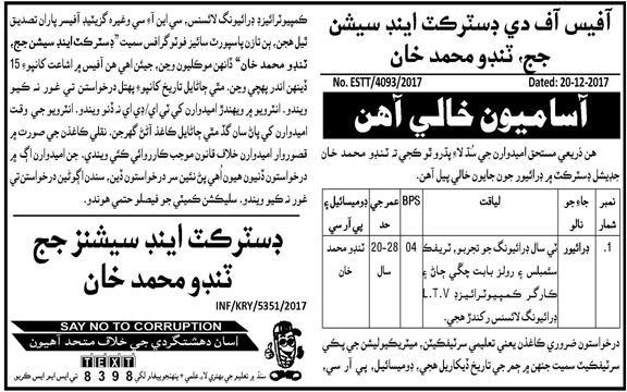 District & Sessions Judge Office Driver Jobs