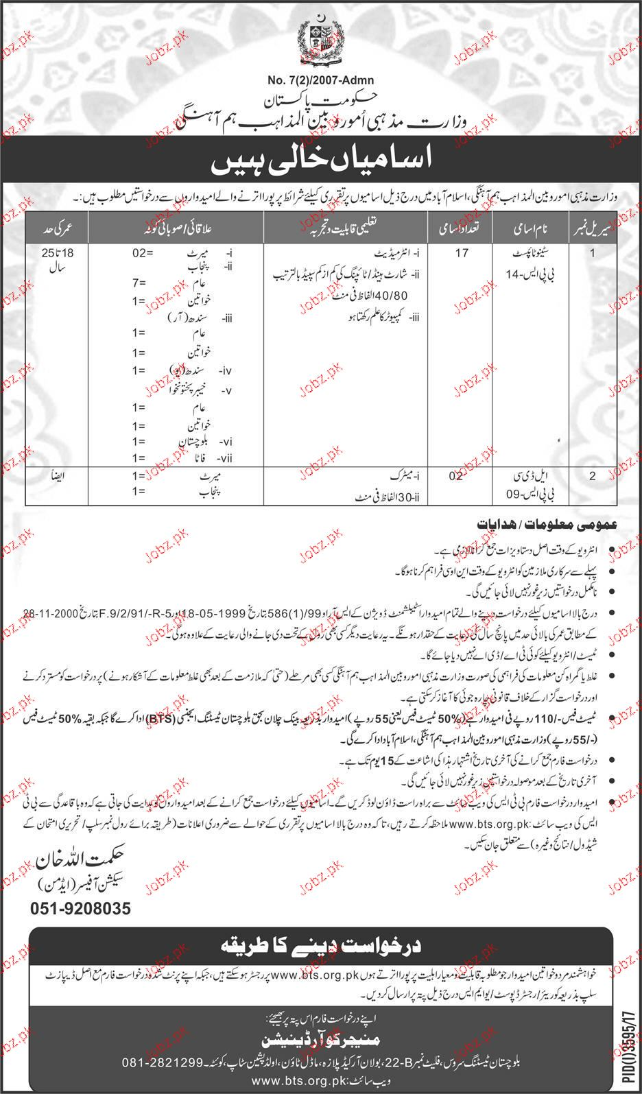 Ministry of Religious Affairs & Interfaith Harmony Jobs Open
