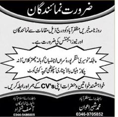 AnchorPersons & Newsagents Jobs In Muzaffarabad