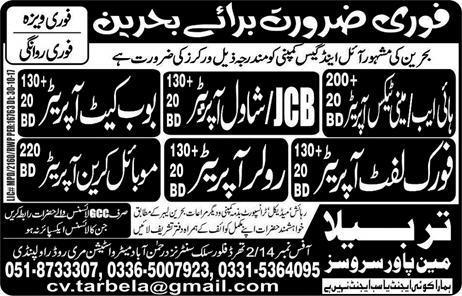 JCB Shawal Operators, Bob Cat Operators Job Opportunity