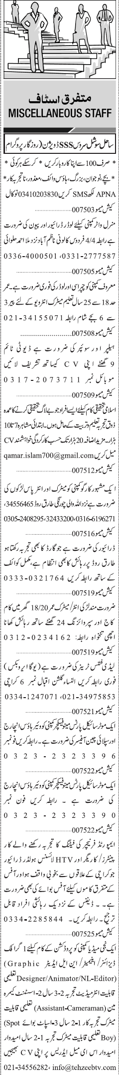 Loaders, Drivers, Sweepers, Helpers Job Opportunity