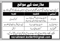 Fire Fighters, Data Entry Operators Job Opportunity
