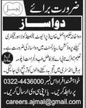 Chemists Job  Dawakhana Hakeem Ajmal Pvt Limited