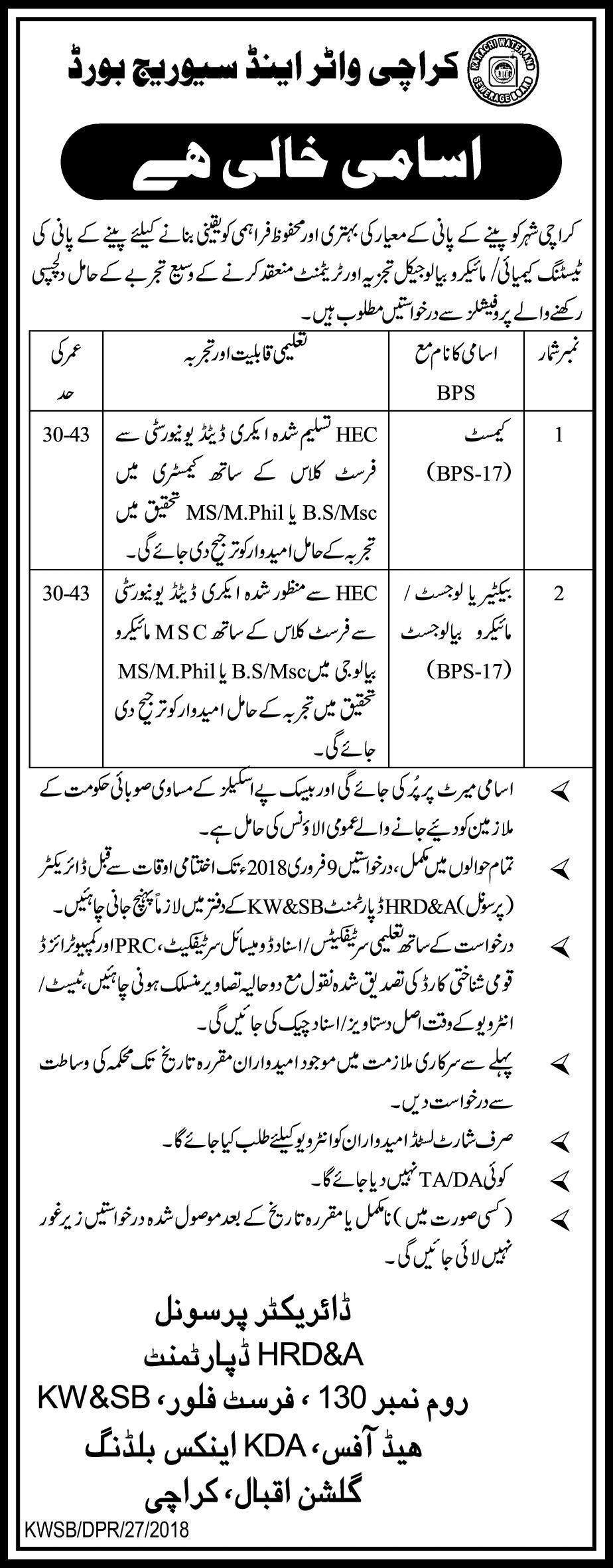 Karachi Water & Sewerage Board Jobs