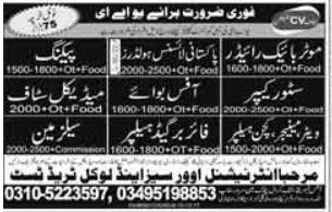Packing Staff & Medical Staff Jobs in UAE