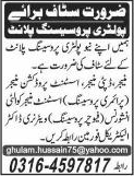 Managers, Deputy Managers Job Opportunity