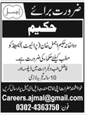 Hakeems Job in  Dawakhana Hakeem Ajmal Pvt Limited