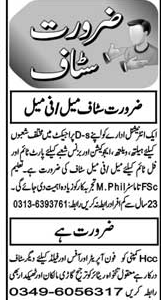 Telephone Operators, Field Workers Job Opportunity