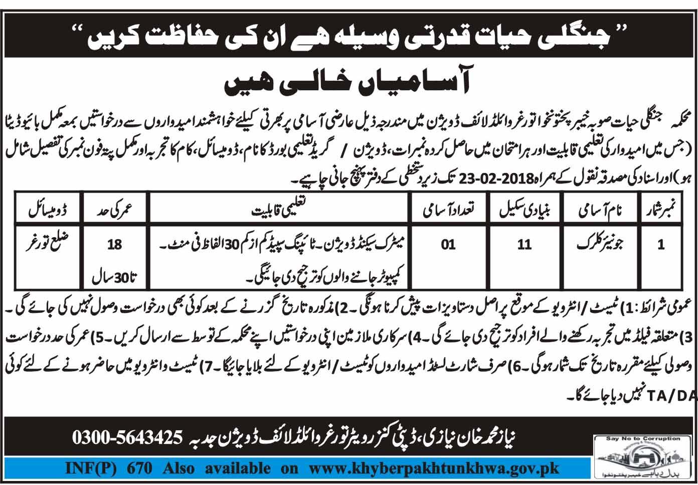 Junior Clerks Recruitment in  Forest & Wildlife Department
