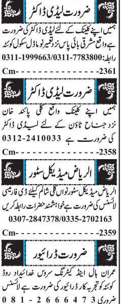 Lady Doctors, Pharmacists, Drivers Job Opportunity