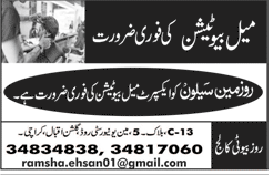 Male Beauticians Job in ROSE Beauty College