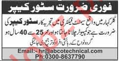 Store Keeper Jobs For Cement Factory in Kalar Kahar