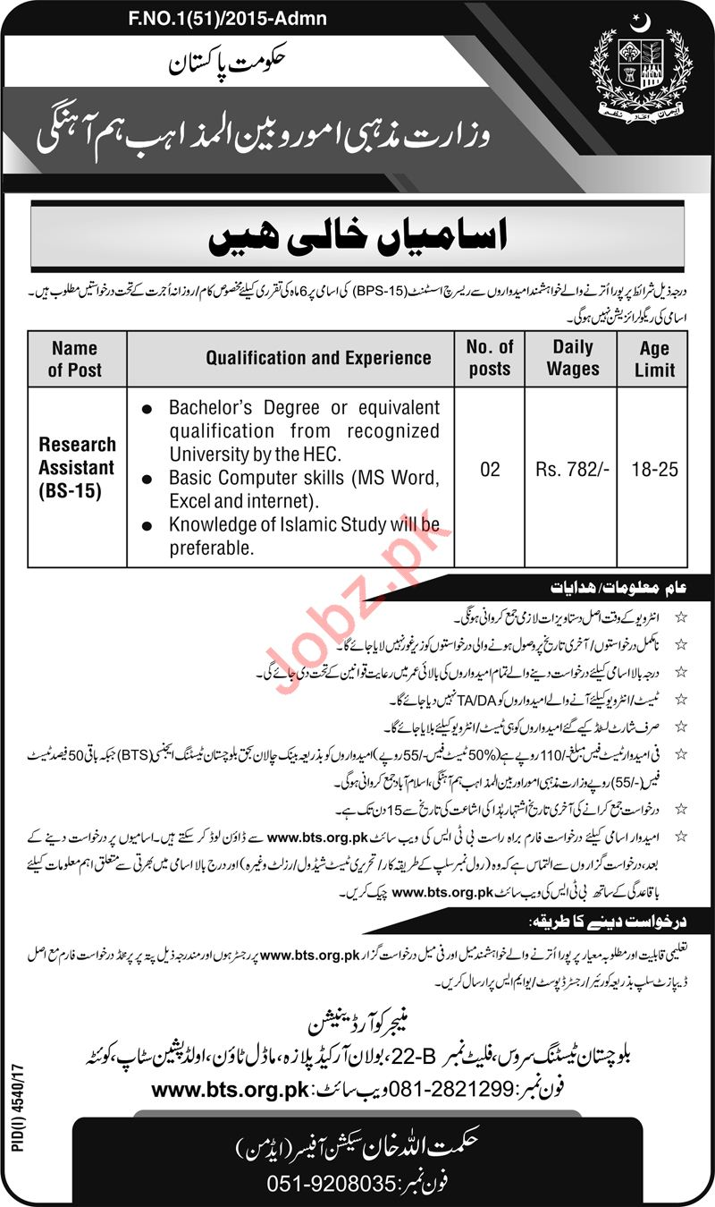 Ministry of Religious Affairs Jobs Research Assistants