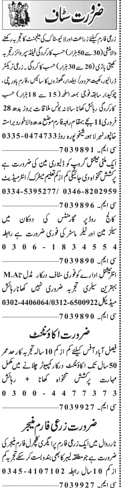 Field Supervisors, Tractor Drivers, Chawkidars Wanted