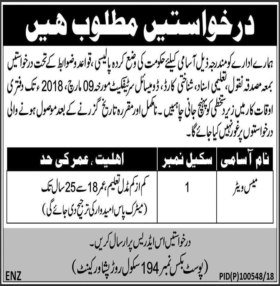 Mess Waiter Job in A Government Department