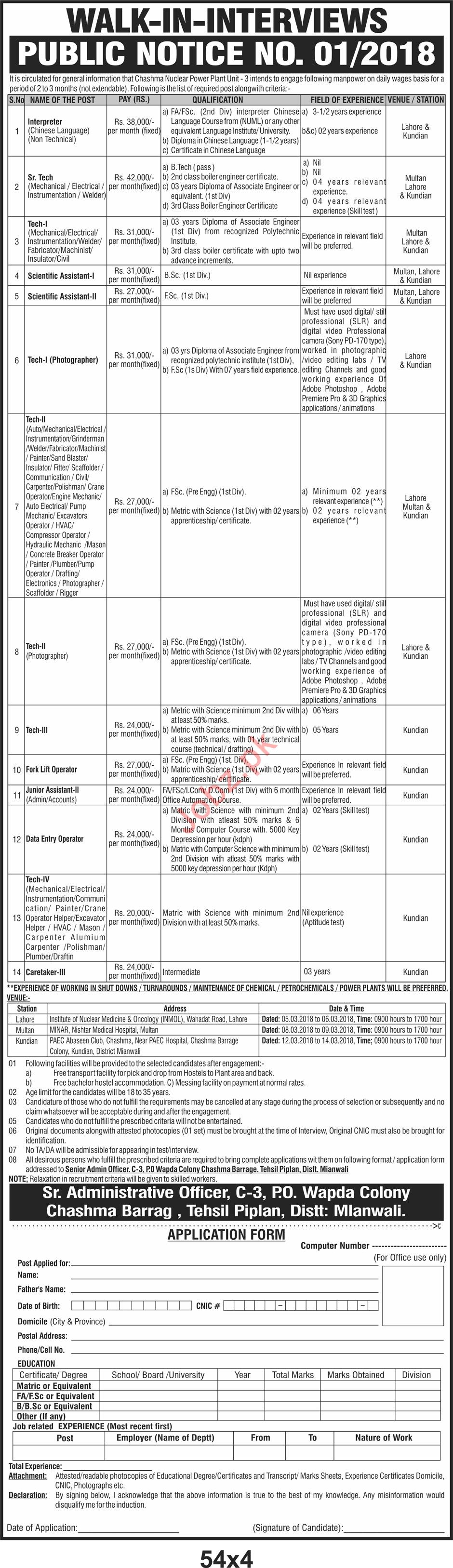 Chashma Nuclear Power Plant Jobs Interview 2018