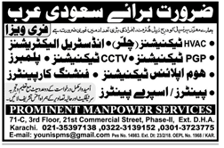 HVAC Technicians Chillers, Industrial Electricians Wanted