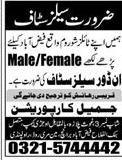 Male / Female Indoor Sales Staff Job in Jameel Corporation