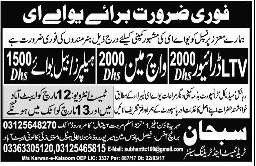 LTV Drivers, Watchmen and Helpers Job Opportunity