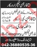 D Pharmacy Teacher Jobs 2018 in Lahore