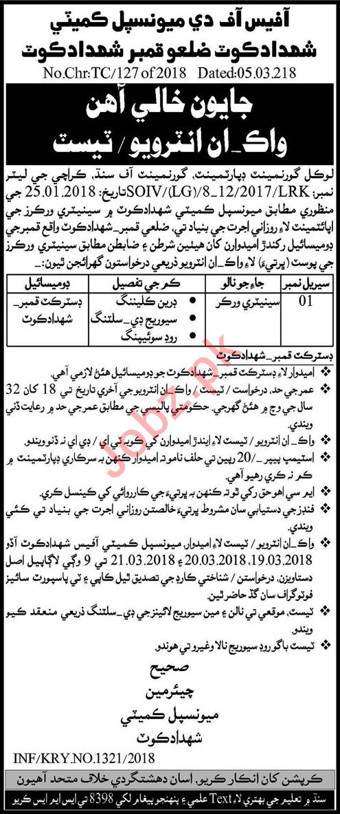 Municipal Committee Shahdadkot Jobs 2018