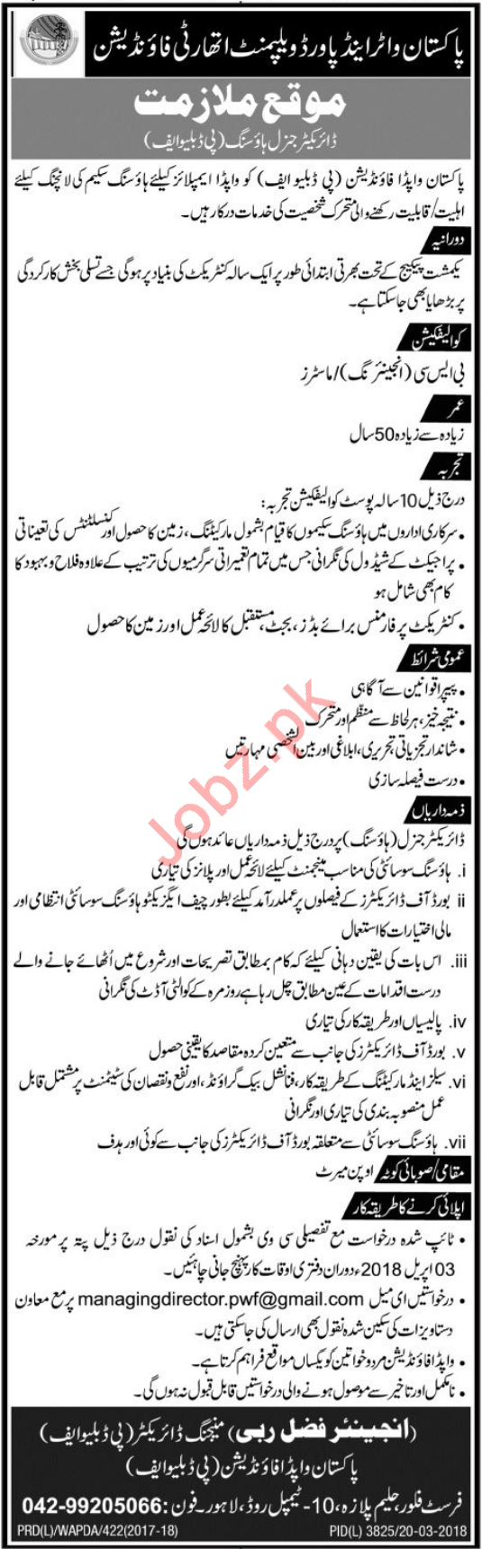 PWF Foundation WAPDA Lahore Jobs 2018