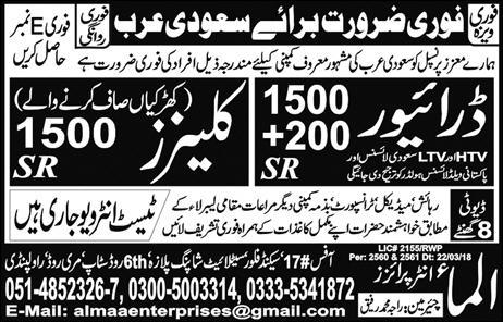 HTV / LTV Drivers and Cleaners Job Opportunity