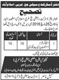 District and Session Judge West Islamabad Jobs