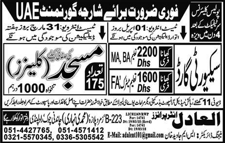 Security Guards  and Mosque Cleaners Job Opportunity