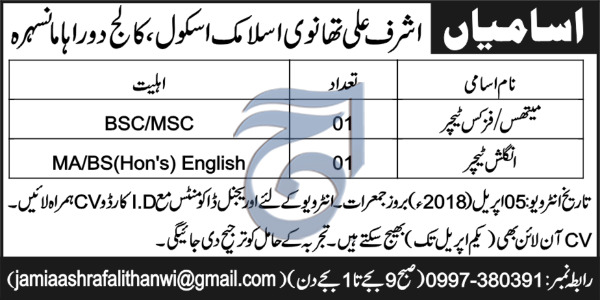 Ashraf Ali Thanwi Islamic School and College  Jobs