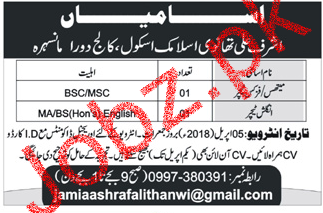 Ashraf Ali Thanwi Islamic School and College  Teachers Jobs