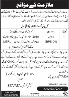 Sindh Anti Terrorism Court  Special Courts  Drivers Jobs