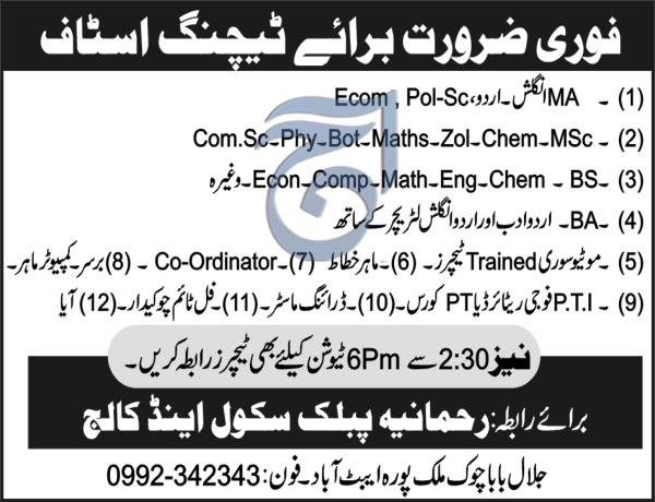 Rehmania Public School & College Teachers Jobs