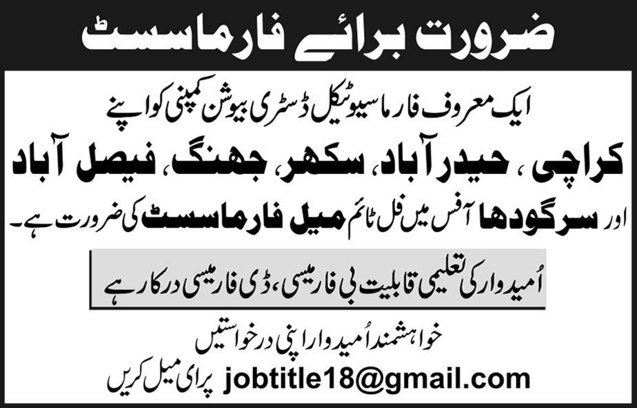 Male Pharmacists Job in Pharmaceutical Distribution Company