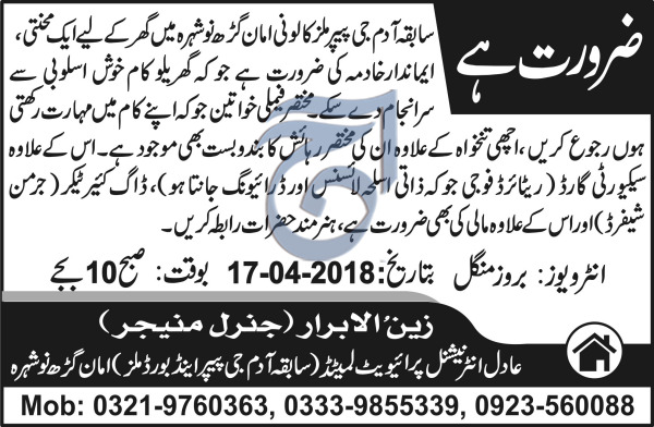 House Maid Job in Adil International Private Limited