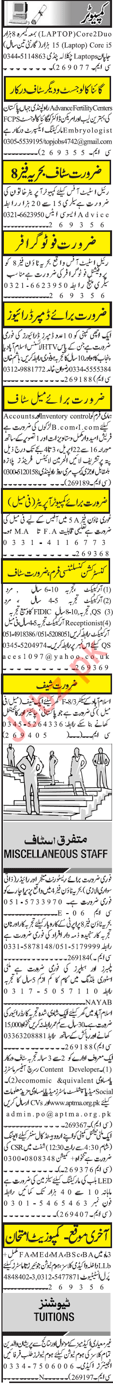 Daily Jang News Paper Classifieds Jobs in Pakistan 2018