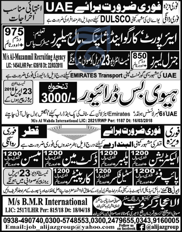 Airport, Cargo and Shopping Mall Helpers Job Opportunity