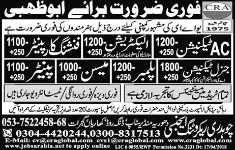 AC Technicians, Electricians, Finishing Carpenters Wanted
