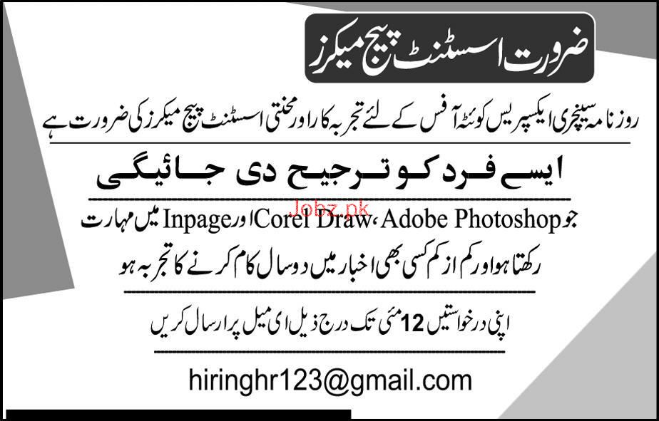 Assistant Page Makers Job in Daily Express