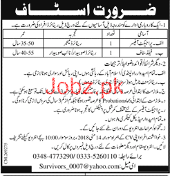 Project Officers and Field Officers Job Opportunity