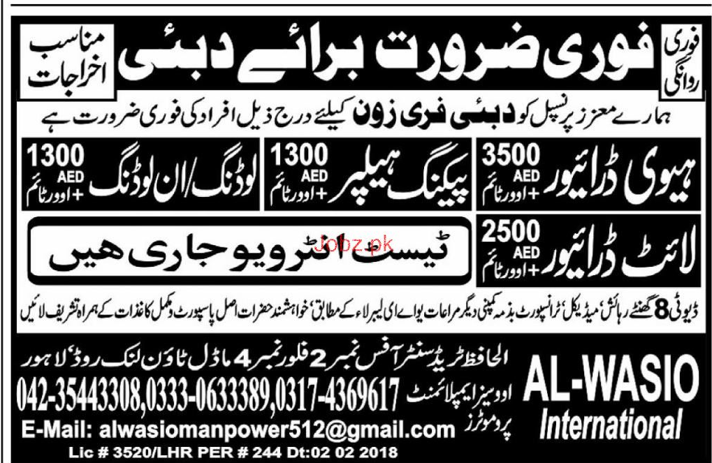 HTV Drivers, Packing Helpers, LTV Light Drivers Wanted