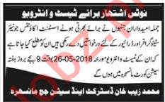 District & Session Court Mansehra Jobs 2018
